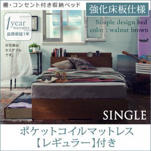 棚・コンセント付き収納ベッド【Arcadia】アーケディア床板仕様【ポケットコイルマットレス:レギュラー付き】シングル