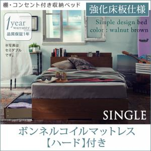 棚・コンセント付き収納ベッド【Arcadia】アーケディア床板仕様【ボンネルコイルマットレス:ハード付き】シングル