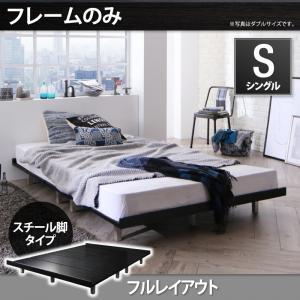 デザインボードベッド【Stone hold】ストーンホルド スチール脚タイプ【フレームのみ】シングル