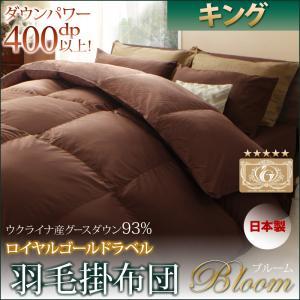 日本製ウクライナ産グースダウン93% ロイヤルゴールドラベル羽毛掛布団単品 【Bloom】ブルーム キング