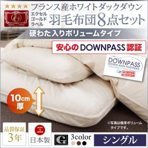 【DOWNPASS認証】フランス産ホワイトダックダウンエクセルゴールドラベル羽毛布団8点セット ボリュームタイプ シングル