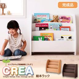 【CREA】クレアシリーズ【絵本ラック】幅65cm