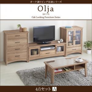 オーク調リビング収納シリーズ【olja】オリア 4点セットA【テレビボード×ローテーブル×キャビネット×チェスト】