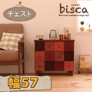 天然木北欧デザインチェスト【Bisca】ビスカ 幅57×高さ50