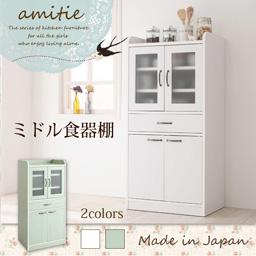 ミニキッチン収納シリーズ【amitie】アミティエ ミドル食器棚