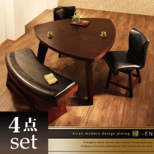 アジアンモダンデザインダイニング 縁~EN /4点セット(テーブル+回転チェア×2+ベンチ)