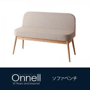 天然木北欧スタイルダイニング【Onnell】オンネル/ソファベンチ