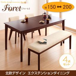 北欧デザインエクステンションダイニング 【Foret】フォーレ/4点セット(テーブルW150-200+回転チェア×2+ベンチ)