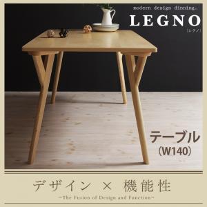 回転チェア付きモダンデザインダイニング【LEGNO】レグノ/テーブル(W140)