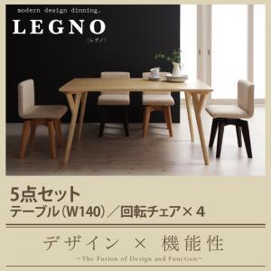 回転チェア付きモダンデザインダイニング【LEGNO】レグノ/5点セット(テーブルW140+回転チェア×4)