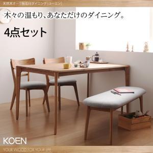 天然木オーク無垢材ダイニング【KOEN】コーエン/4点セット