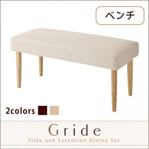 スライド伸縮テーブルダイニング【Gride】グライド ベンチ