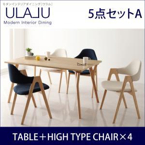 モダンインテリアダイニング【ULALU】ウラル 5点セットA