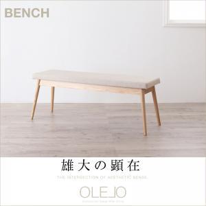 北欧デザインワイドダイニング【OLELO】オレロ ベンチ