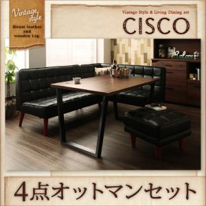 ヴィンテージスタイル・リビングダイニングセット【CISCO】シスコ/4点オットマンセット