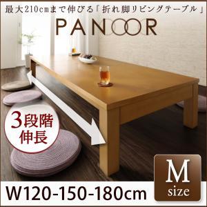 3段階伸長式!天然木折れ脚エクステンションリビングテーブル【PANOOR】パノール/Mサイズ(W120-180)