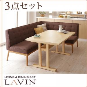 北欧デザインリビングダイニングセット【LAVIN】ラバン 3点セット
