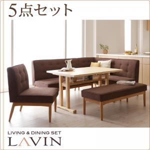 北欧デザインリビングダイニングセット【LAVIN】ラバン 5点セット