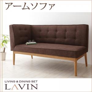 新品即決 北欧デザインリビングダイニングセット【LAVIN】ラバン アームソファ, 東京デリカオンライン ab32e127