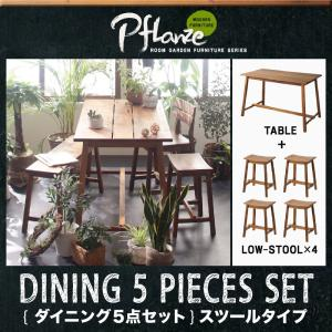 ルームガーデンファニチャーシリーズ【Pflanze】プフランツェ/ダイニング5点セット(テーブルW120+スツール×4)