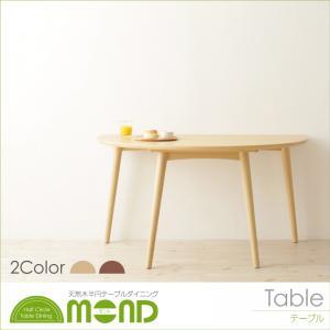 天然木半円テーブルダイニング【Mond】モント/テーブル