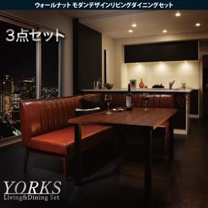 ウォールナット モダンデザインリビングダイニングセット【YORKS】ヨークス 3点セット