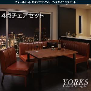ウォールナット モダンデザインリビングダイニングセット【YORKS】ヨークス 4点チェアセット