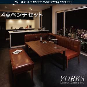 ウォールナット モダンデザインリビングダイニングセット【YORKS】ヨークス 4点ベンチセット
