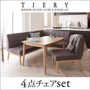 モダンデザインリビングダイニングセット【TIERY】ティエリー 4点チェアセット
