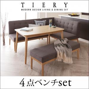 モダンデザインリビングダイニングセット【TIERY】ティエリー 4点ベンチセット