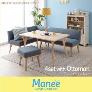 北欧デザインリビングダイニングセット【Manee】マニー 4点オットマンセット