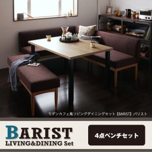 モダンカフェ風リビングダイニングセット【BARIST】バリスト 4点ベンチセット