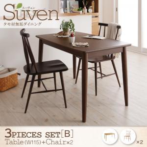 タモ無垢材ダイニング【Suven】スーヴェン/3点セットB(テーブルW115+チェア×2)