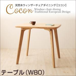 天然木ウィンザーチェアダイニング【Cocon】ココン テーブル(W80)