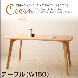 天然木ウィンザーチェアダイニング【Cocon】ココン テーブル(W150)