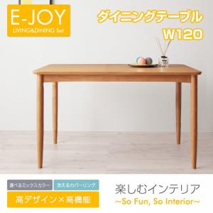 選べるカバーリング!!ミックスカラーソファベンチ リビングダイニングセット【E-JOY】イージョイ ダイニングテーブル(W120)