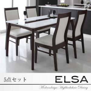 モダンデザインハイバックチェアダイニング【Elsa】エルサ 5点セット