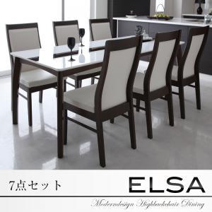 モダンデザインハイバックチェアダイニング【Elsa】エルサ 7点セット