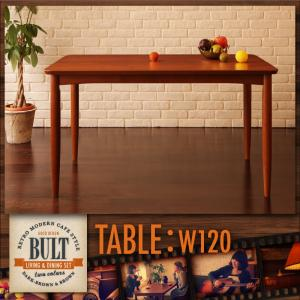 レトロモダンカフェテイスト リビングダイニングセット【BULT】ブルト ウォールナット材テーブル(W120)