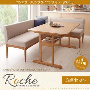コンパクトリビングダイニングセット【Roche】ロシェ 3点セット