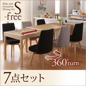 スライド伸縮テーブルダイニング【S-free】エスフリー/7点セット(テーブル+チェア×6)