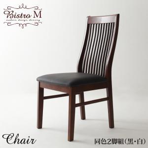 モダンデザインダイニング【Bistro M】ビストロ エム/ハイバックチェア(2脚組)