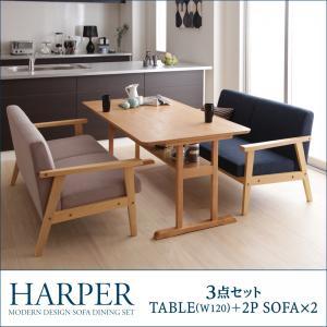 モダンデザイン ソファダイニングセット【HARPER】ハーパー/3点W120セット(テーブル+2Pソファ×2)