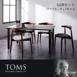 デザイナーズダイニングセット【TOMS】トムズ/5点Bセット(テーブル+チェアB×4)