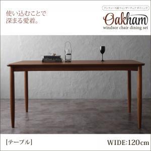 アンティーク調ウィンザーチェアダイニング【Oakham】オーカム/ウォールナット材テーブル(W120)