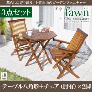 チーク天然木 折りたたみ式本格派リビングガーデンファニチャー【fawn】フォーン/3点セットC(テーブルB+チェアA)