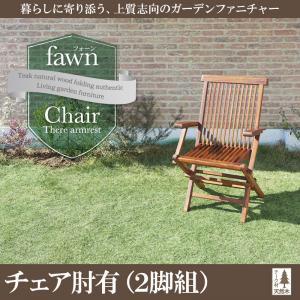 チーク天然木 折りたたみ式本格派リビングガーデンファニチャー【fawn】フォーン/チェアA(肘有2脚組)
