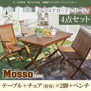 チーク天然木 折りたたみ式本格派リビングガーデンファニチャー【mosso】モッソ/4点セットA(テーブル+チェアA+ベンチ)