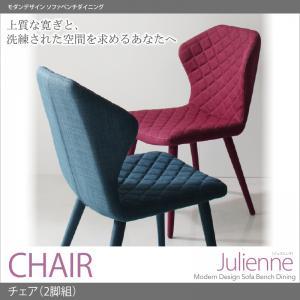 モダンデザインソファベンチダイニング【Julienne】ジュリエンヌ チェア(2脚組)
