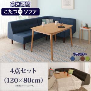 こたつもソファも高さ調節できるリビングダイニングセット【puits】ピュエ 4点セット(120×80cm)
